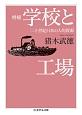 学校と工場<増補> ニ十世紀日本の人的資源