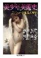 美少年美術史 禁じられた欲望の歴史