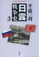 日露戦争史 (3)