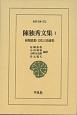 陳独秀文集 初期思想・文化言語論集 (1)