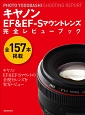 キヤノンEF&EF-Sマウントレンズ 完全レビューブック PHOTO YODOBASHI SHOOTING