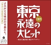 東京・永遠の大ヒット~東京五輪音頭・東京ラプソディ