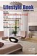 ライフスタイルブック Ambiente 2016 Home Living<別冊版>35