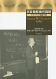 多変数超幾何函数 ゲルファント講義 1989