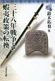 三十八年戦争と蝦夷政策の転換 東北の古代史4
