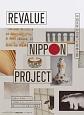 REVALUE NIPPON PROJECT 中田英寿が出会った日本工芸