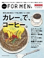 Hanako FOR MEN<特別保存版> カレー。で、コーヒー。 東京&大阪満足カレー97皿、焙煎コーヒー60豆!