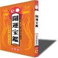開運宝鑑<神明館蔵版・特製版> 平成29年