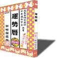 運勢暦<神明館蔵版> 平成29年