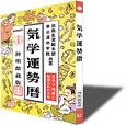 気学運勢暦<神明館蔵版> 平成29年