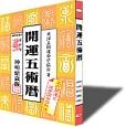 開運五術暦<神明館蔵版> 平成29年