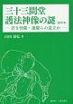 三十三間堂護法神像の謎[抜萃本] 若き快慶・運慶らの造立か