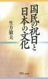 国民の祝日と日本の文化