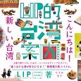 LIP的台湾案内 こんにちは! 新しい台湾