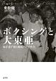 ボクシングと大東亜 東洋選手権と戦後アジア外交
