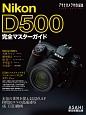 Nikon D500 完全マスターガイド