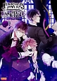 DIABOLIK LOVERS Haunted dark bridal LUNATIC PARADE 公式ビジュアルファンブック