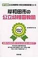 岸和田市の公立幼稚園教諭 専門試験 2017