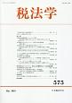 税法学 (575)