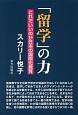 「留学」の力 これでいいのか日本の国際化教育