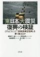 東日本大震災 復興の検証 どのようにして「惨事便乗型復興」を乗り越えるか