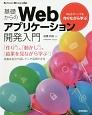 基礎からのWebアプリケーション開発入門 Webサーバを作りながら学ぶ