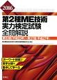 第2種ME技術 実力検定試験 全問解説 2016 第33回(平成23年)~第37回(平成27年)