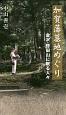 加賀藩墓地めぐり 金沢・野田山に眠る人々