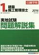 1級建築施工管理技士 実地試験問題解説集 平成28年