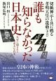 誰も知らなかった日本史 切紙神示と共に甦る孝明天皇の遺勅〈予言〉 皇室に隠