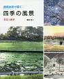 透明水彩で描く 四季の風景 技法と画材