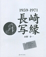 長崎写縁 1959-1971