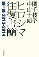 関千枝子 中山士朗 ヒロシマ往復書簡 2013-2014 (2)