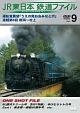 JR東日本鉄道ファイル Vol.9 運転室展望「うえの発おおみなと行」連載第8回 新潟~村上