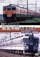 鉄道アーカイブシリーズ 東北本線の車両たち 宇都宮線 首都圏篇 上野~宇都宮