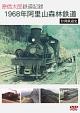 原信太郎 鉄道記録 1968年 阿里山森林鉄道~台湾鉄道史~