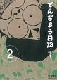 でんぢらう日記<完全版> (2)