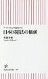 日本国憲法の価値 リベラリズムの系譜でみる