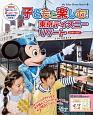 子どもと楽しむ!東京ディズニーリゾート 2016-2017