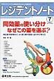 レジデントノート 18-6 2016.7 同効薬の使い分け なぜこの薬を選ぶ?~降圧薬・利尿