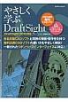 やさしく学ぶ Draft Sight DWG対応無料CADソフト