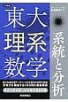 東大理系数学 系統と分析 大学受験