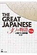 THE GREAT JAPANESE 30の物語 中上級 人物で学ぶ日本語