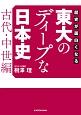 歴史が面白くなる 東大のディープな日本史 古代・中世編