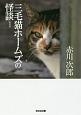 三毛猫ホームズの怪談<新装版> 長編推理小説