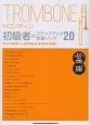 トロンボーン初級者のステップアップ定番ソング20 ガイドメロディー入りCD&カラオケCD付