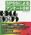 SPSSによるアンケート分析