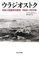 ウラジオストク 日本人居留民の歴史 1860~1937年