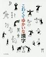 こわくてゆかいな漢字