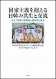 国家主義を超える日韓の共生と交流 日本で研究する韓国人研究者の視点